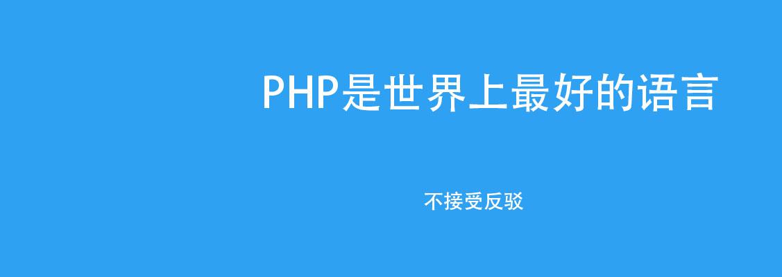 PHP是世界上最好的语言