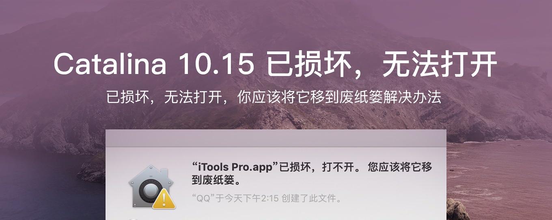 macOS 10.15 Catalina xxx.app已损坏,无法打开,你应该将它移到废纸篓解决方法