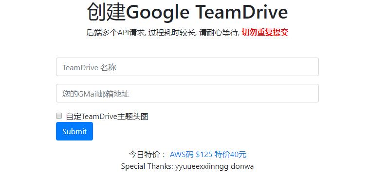 Google Drive:在线创建谷歌团队无限网盘(持续更新)