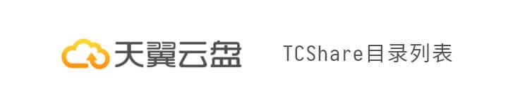 TCShare:云盘目录列表,支持天翼云