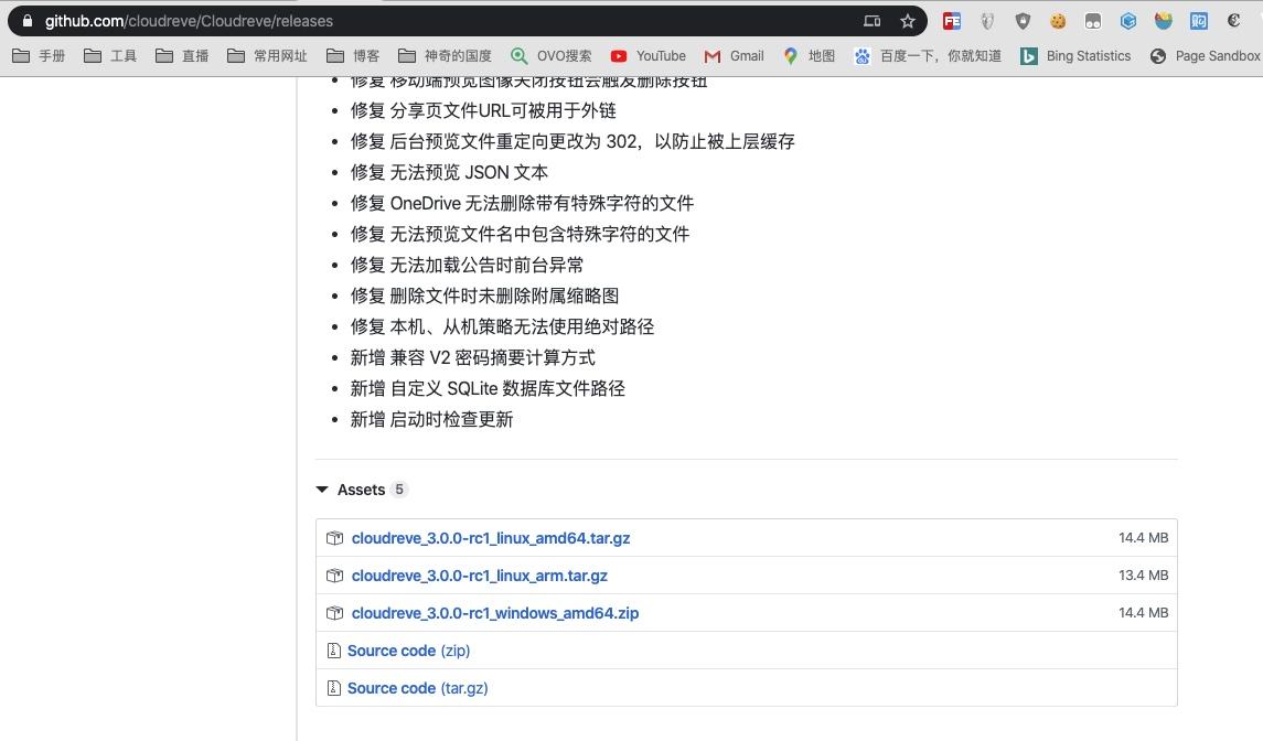 宝塔面板安装Cloudreve V3(go版本) 并关联OneDrive(世纪互联) – 支持六大云存储存/OneDrive世纪互联/aria2等