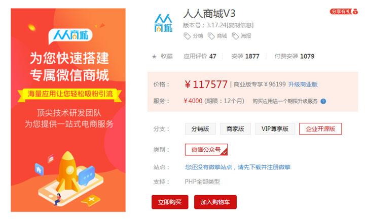 人人商城V3 3.17.24 支持小程序订阅消息【免授权】