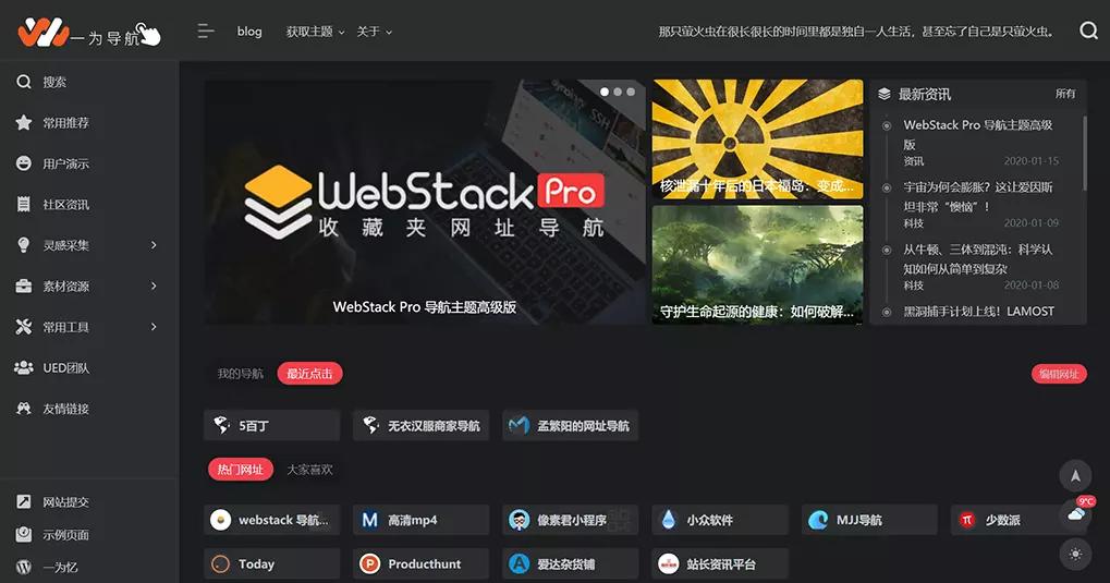 WebStack Pro – 高级版导航wordpress主题