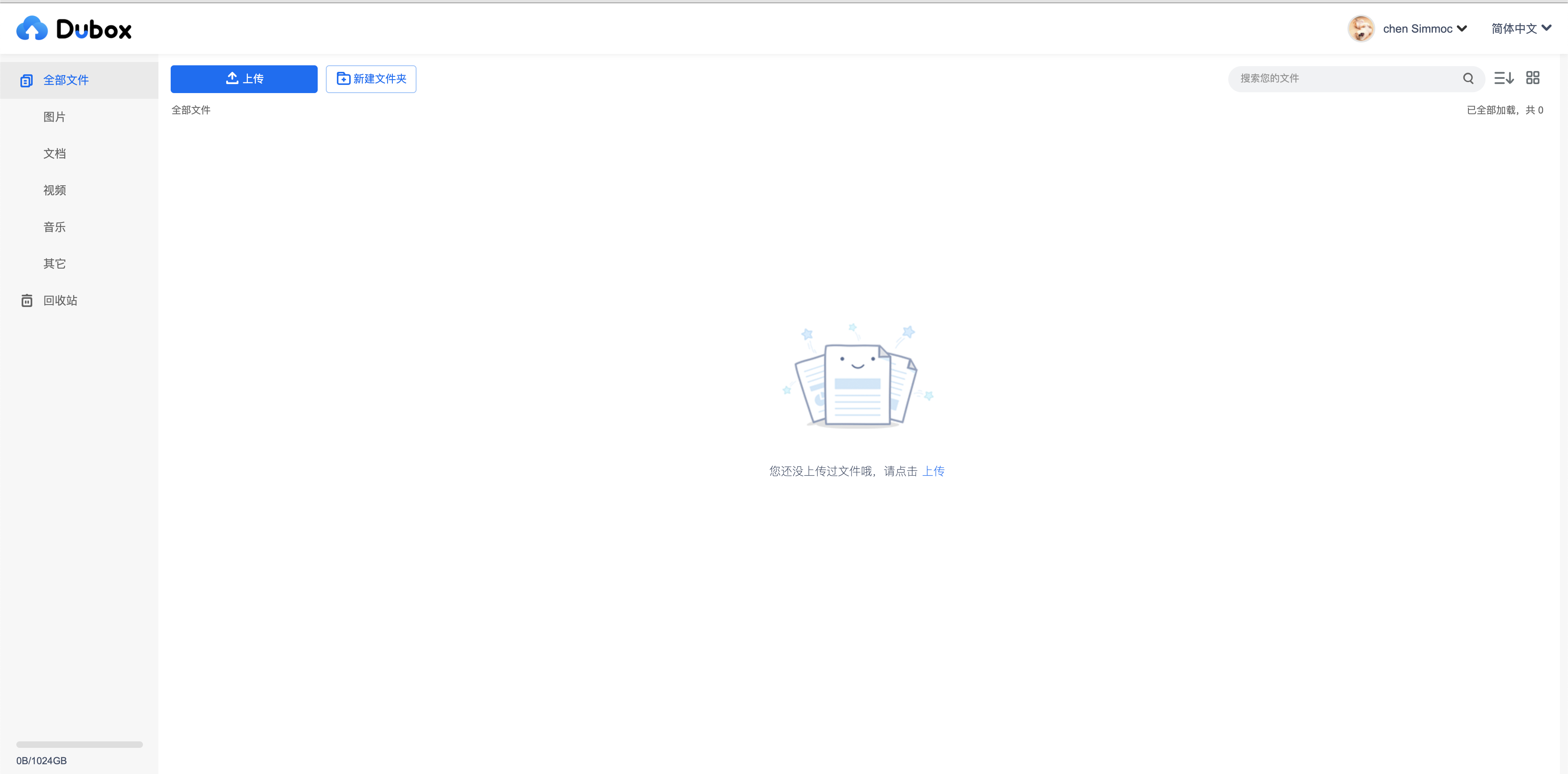 百度网盘国际版Dubox开放公测