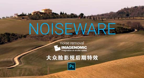 PS插件-专业图片降噪插件Imagenomic Noiseware 5.1.3 Mac版 + 使用教程