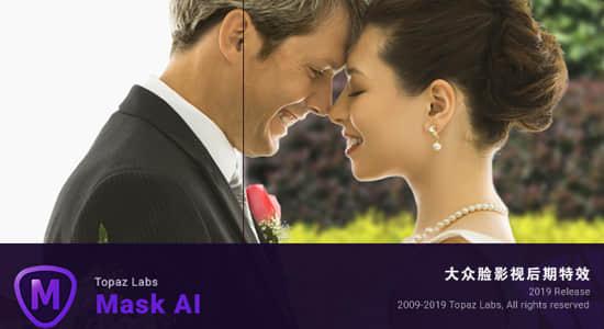 智能蒙板抠图软件 Topaz Mask AI 1.3.9 Win/Mac