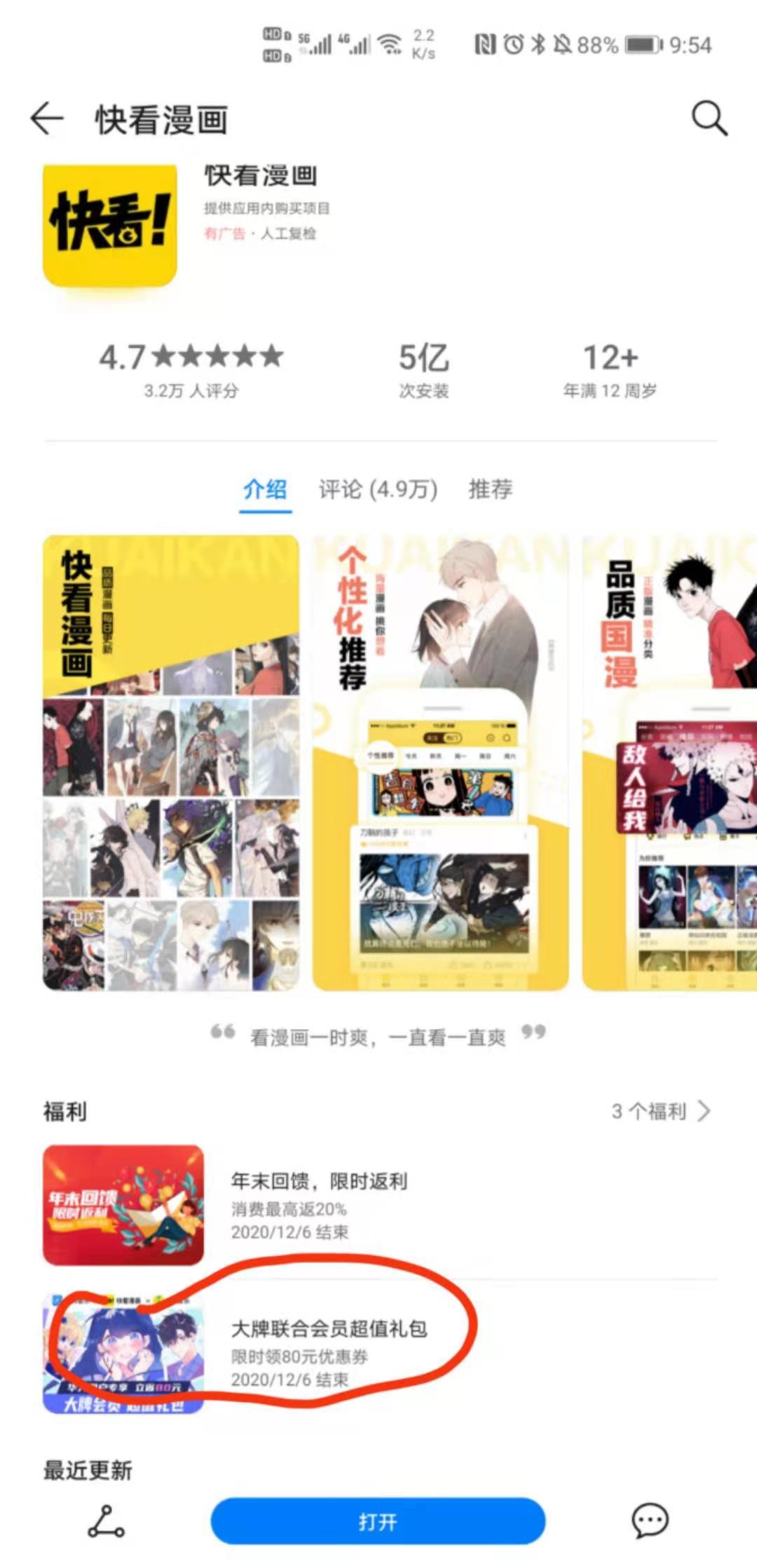 158元开1年快看漫画送QQ音乐/超级会员/网易云/百度网盘