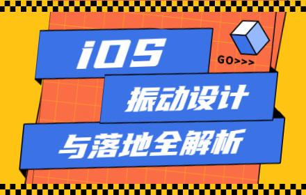 万字干货!「iOS 振动」设计与落地全方位解析