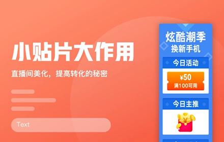 如何设计直播间转化更高?试试京东都在用的贴片!