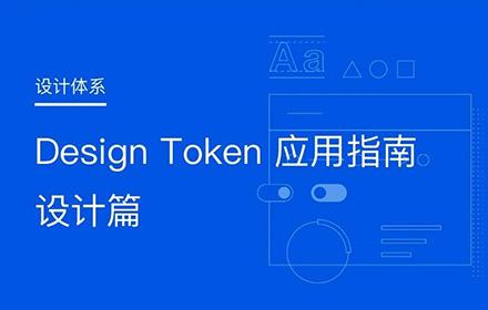 腾讯出品的 Design Token 应用指南:设计篇