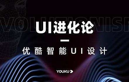 UI 进化论:优酷智能 UI 设计